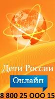 «Дети России Онлайн»