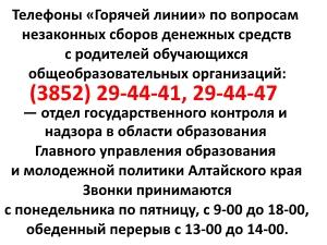 Телефоны «Горячей линии» по вопросам незаконных сборов денежных средств с родителей обучающихся общеобразовательных организаций