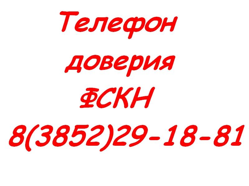 Телефон доверия ФСКН